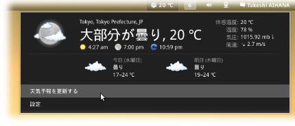 gnome-shell-extension-weather-20120627.png