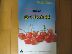 Gift-Cherries-20090629-05.jpg