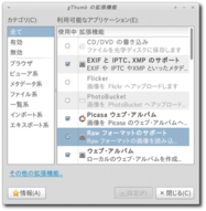 gthumb-20101128-02.png